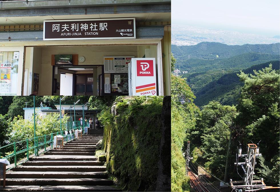 ケーブルカー 阿夫利神社駅