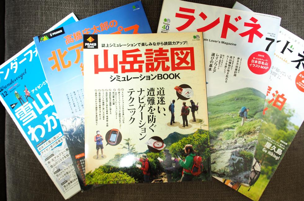 登山好きにおすすめする雑誌