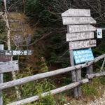 金峰山 – 大弛峠から五丈岩へ 日帰り縦走登山【動画あり】