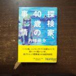 角幡唯介の「探検家、40歳の事情」を読んだら、すごく笑えた
