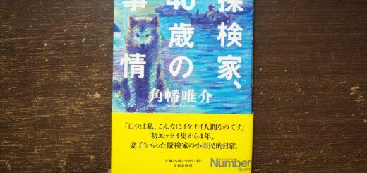 角幡唯介 探検家、40歳の事情