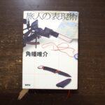角幡唯介の「旅人の表現術」を読んだ