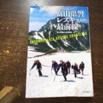 「富山県警レスキュー最前線」を読んで、登山スタイルの見直そうと思った