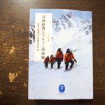 「長野県警 レスキュー最前線」を読んだ