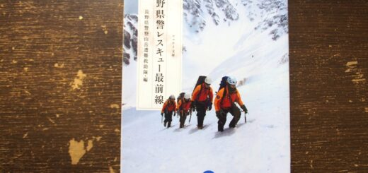 富山県警レスキュー最前線 登山本 / 読書