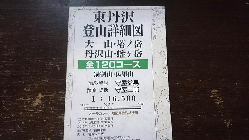 東丹沢登山詳細図