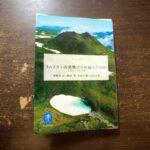 「トムラウシ山遭難はなぜ起きたのか」を読んで、低体温症・気象遭難について学んだ