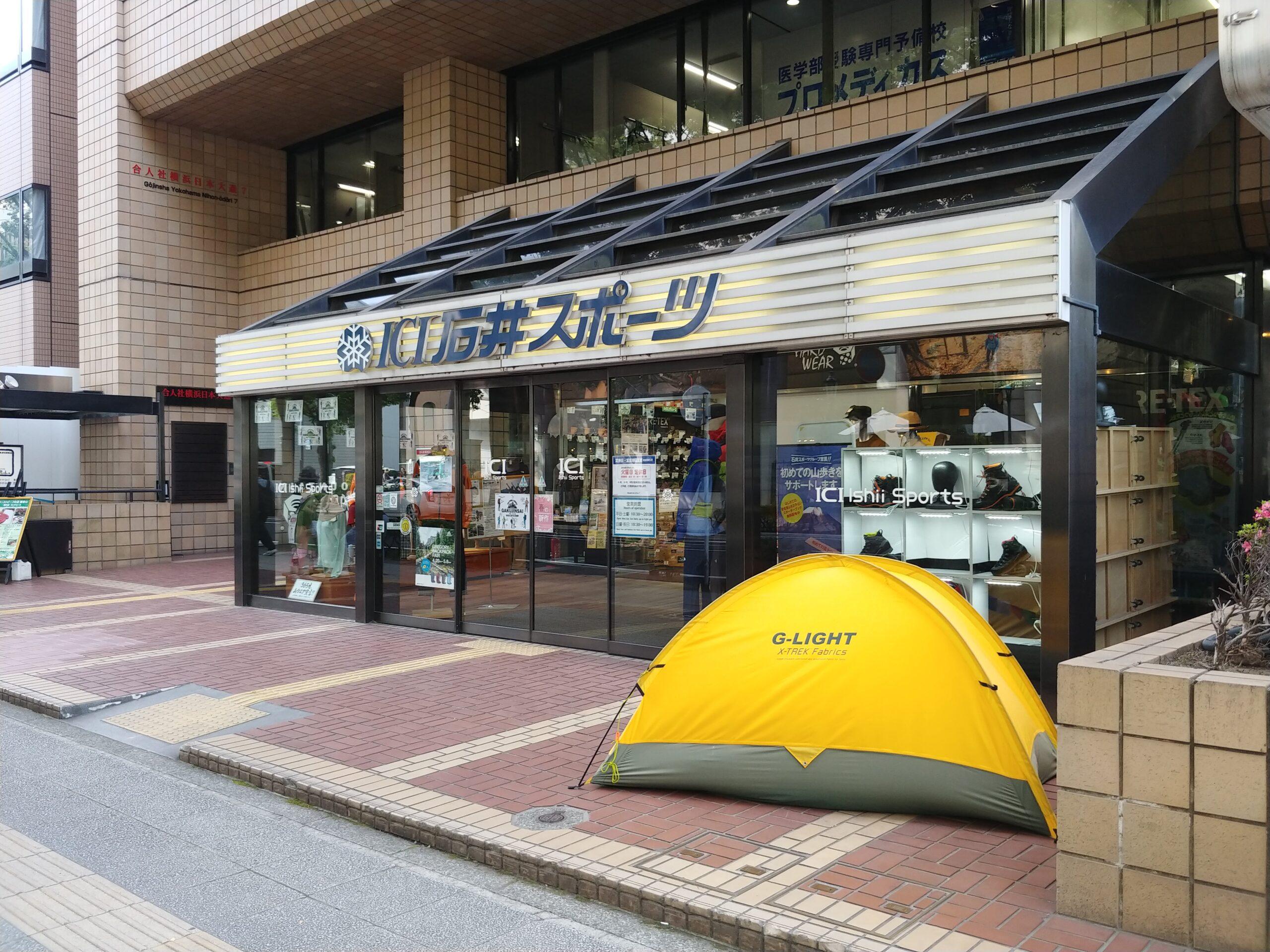 ICI石井スポーツ横浜店