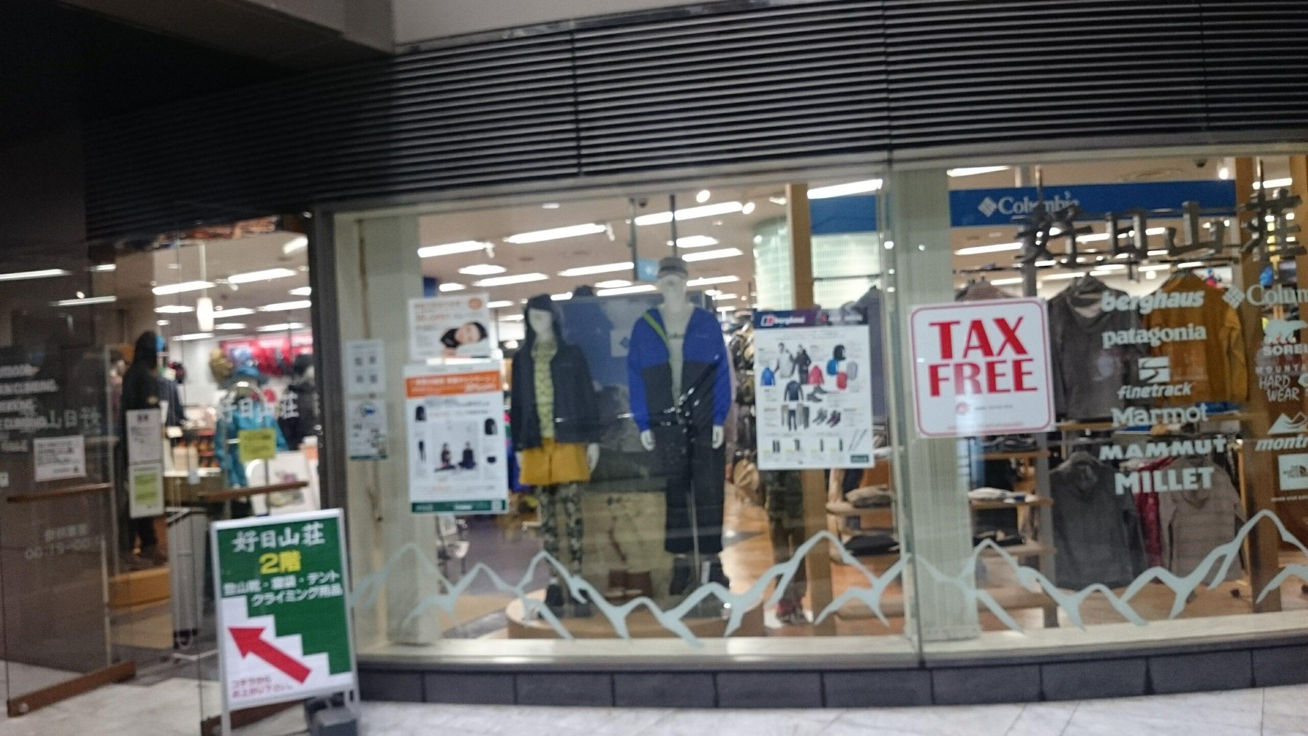 好日山荘 横浜店