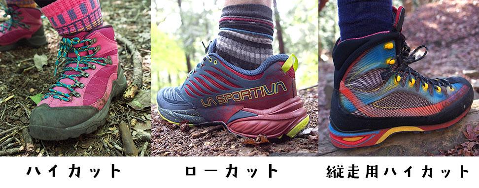 登山靴のタイプ