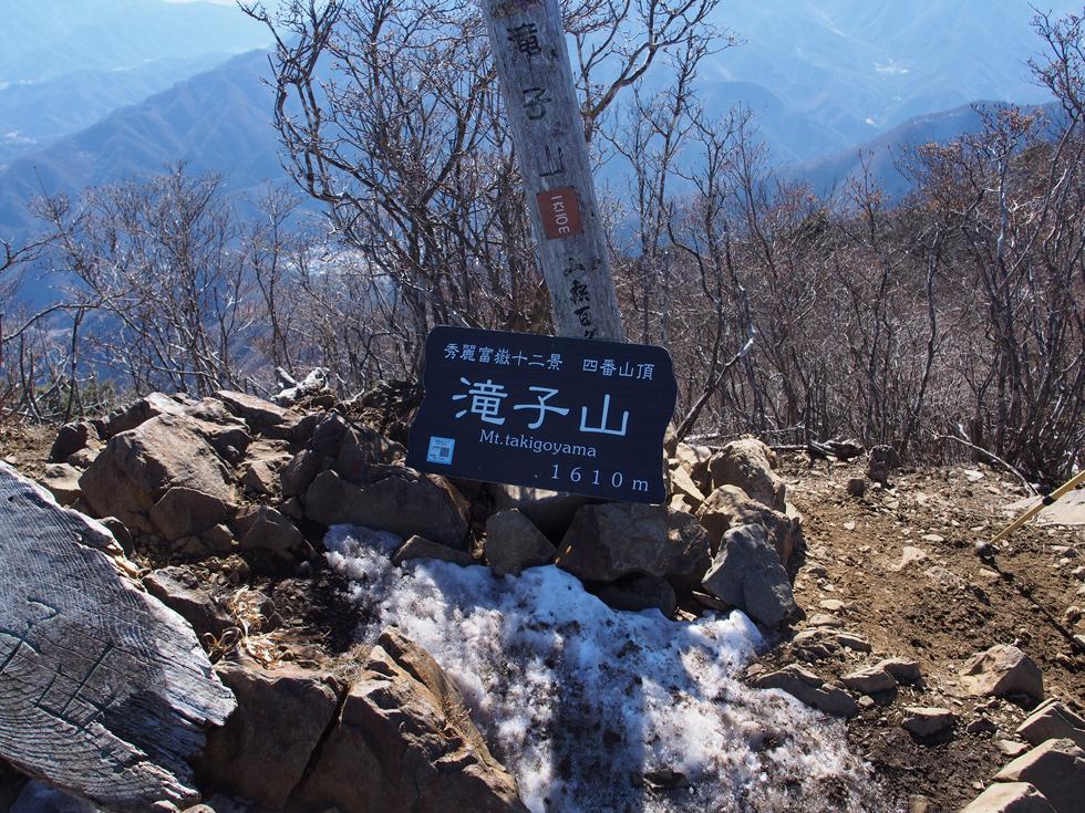 滝子山頂上の標識