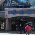 高尾山に登って火渡り祭とTAKAO 599 MUSEUMに行ってきましたよ