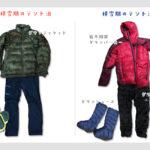 無積雪期・積雪期テント泊登山の服装 – 防寒着と寝間着の必要性について