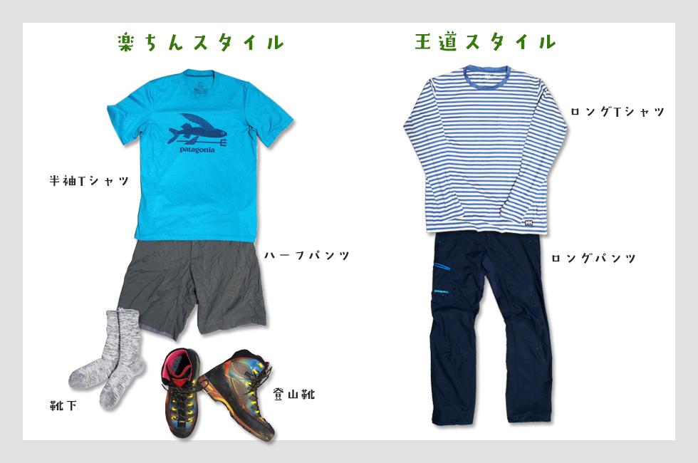 夏季の登山の服装