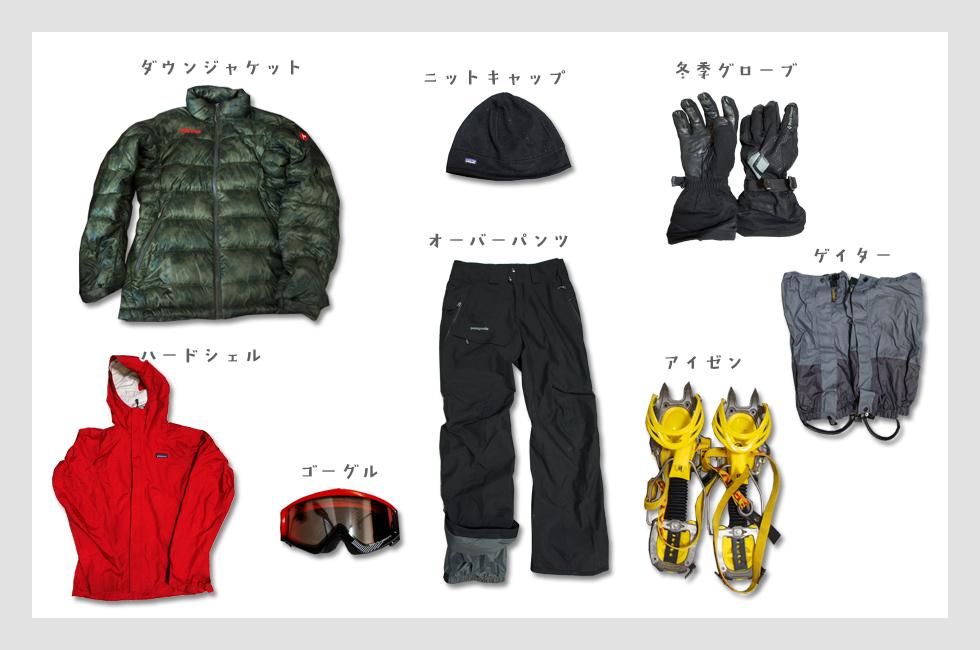冬季・積雪期の登山の服装