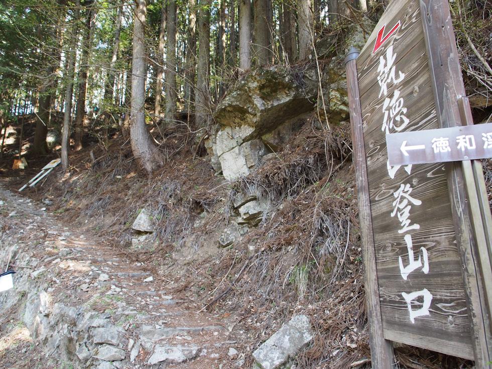 乾徳山 登山口オソバ沢ルート