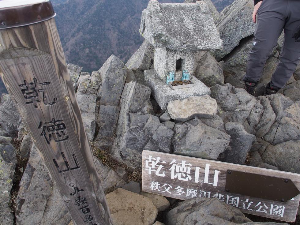 乾徳山の山頂