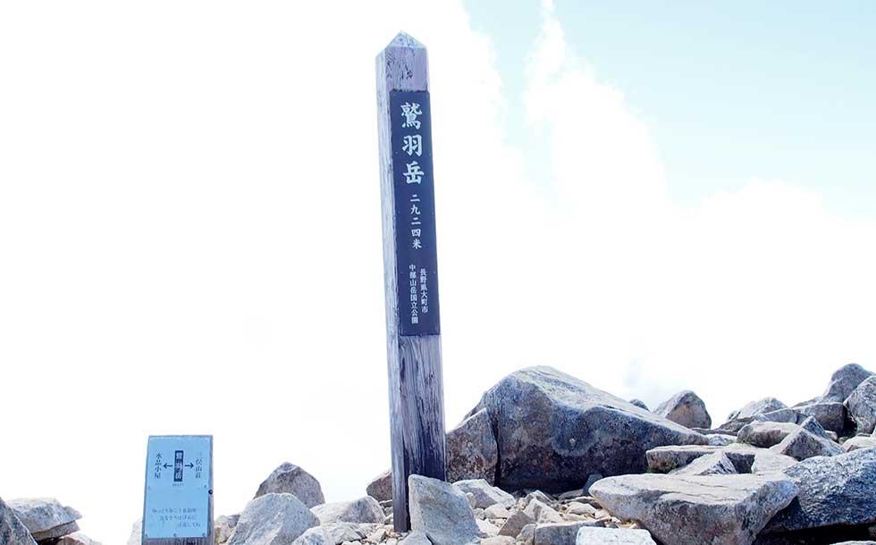 鷲羽岳の頂上に到着