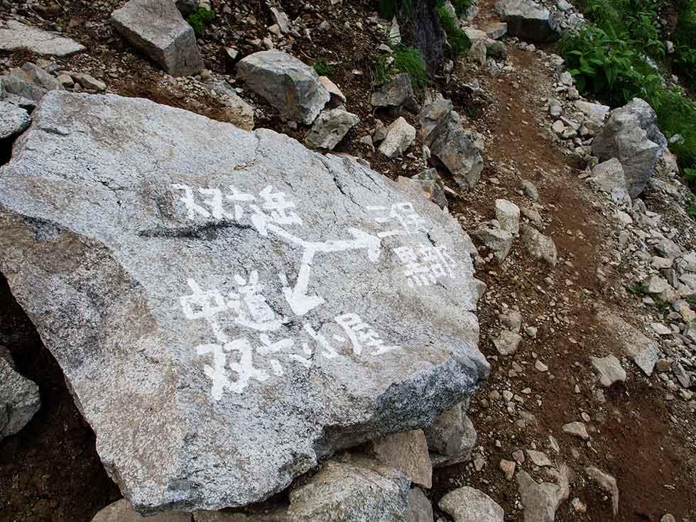 双六岳への巻き道