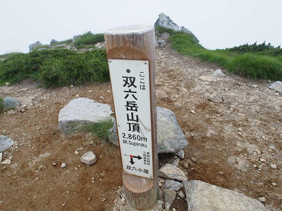 双六岳頂上