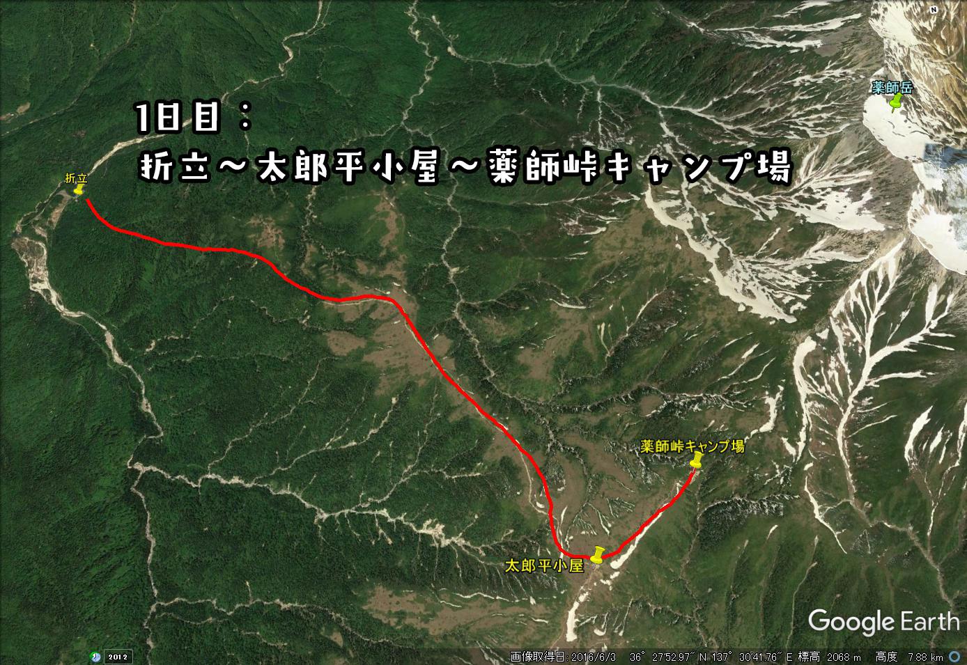 雲ノ平 地図 折立~太郎平小屋~薬師峠キャンプ場