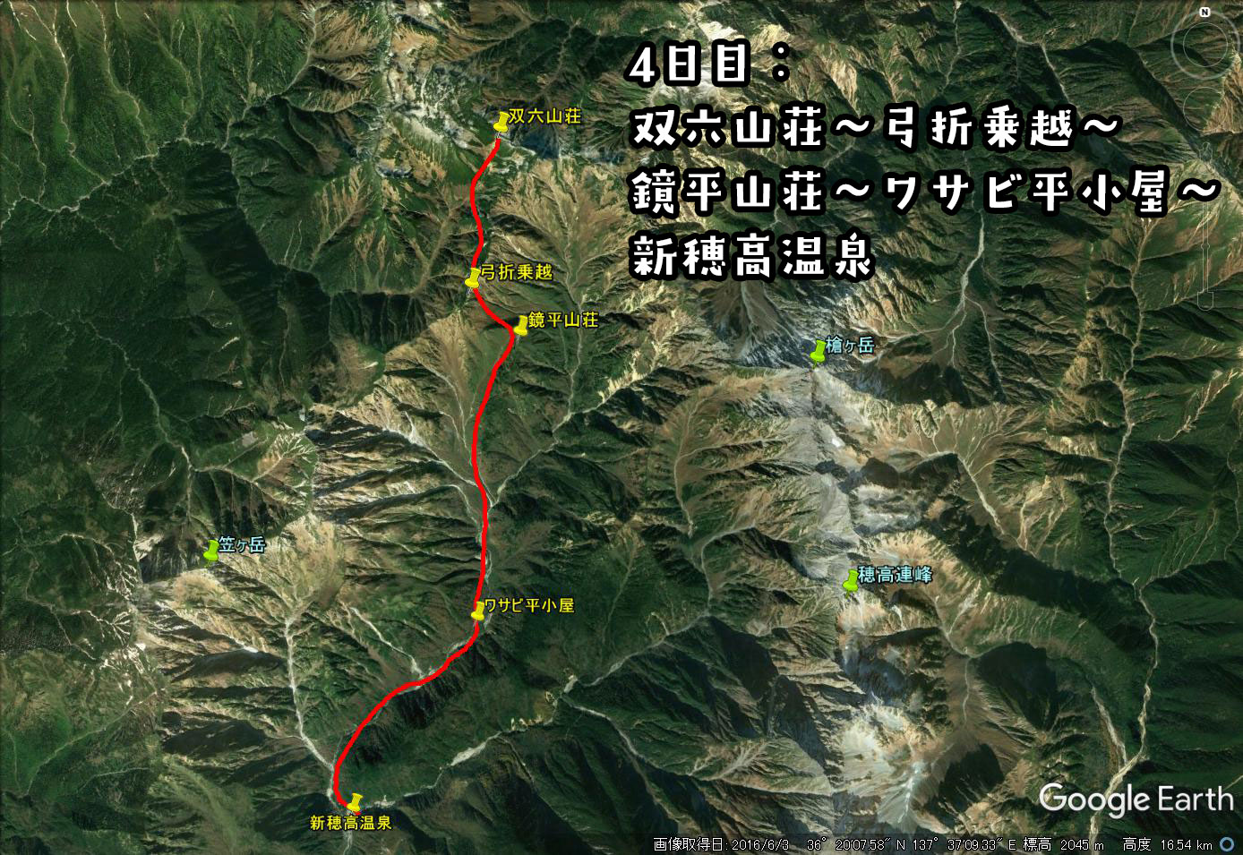 雲ノ平 地図 双六山荘~鏡平山荘~ワサビ平小屋~新穂高温泉