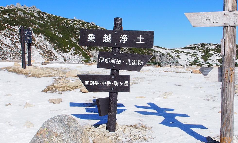 木曽駒ヶ岳 乗越浄土
