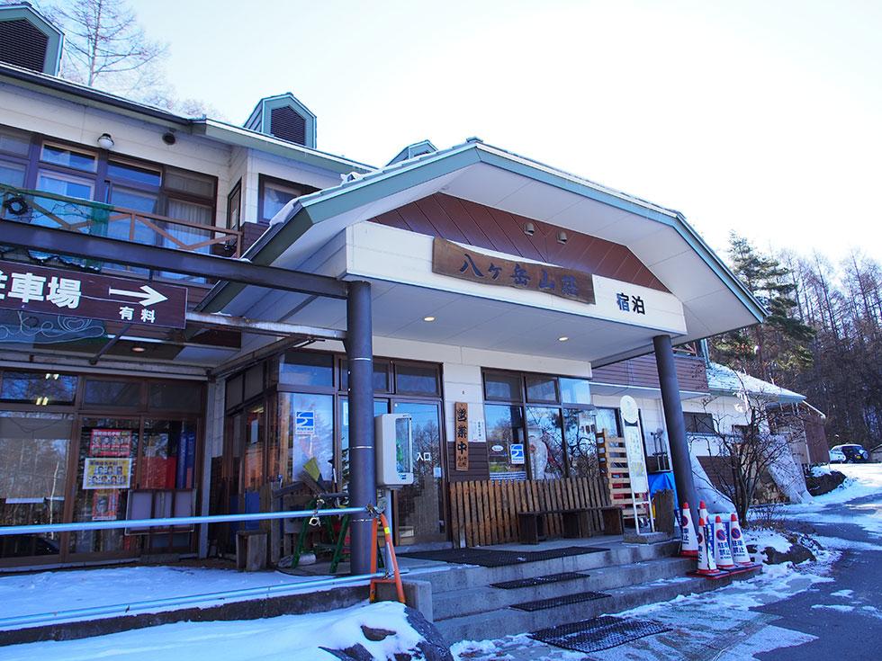 八ヶ岳ん山荘