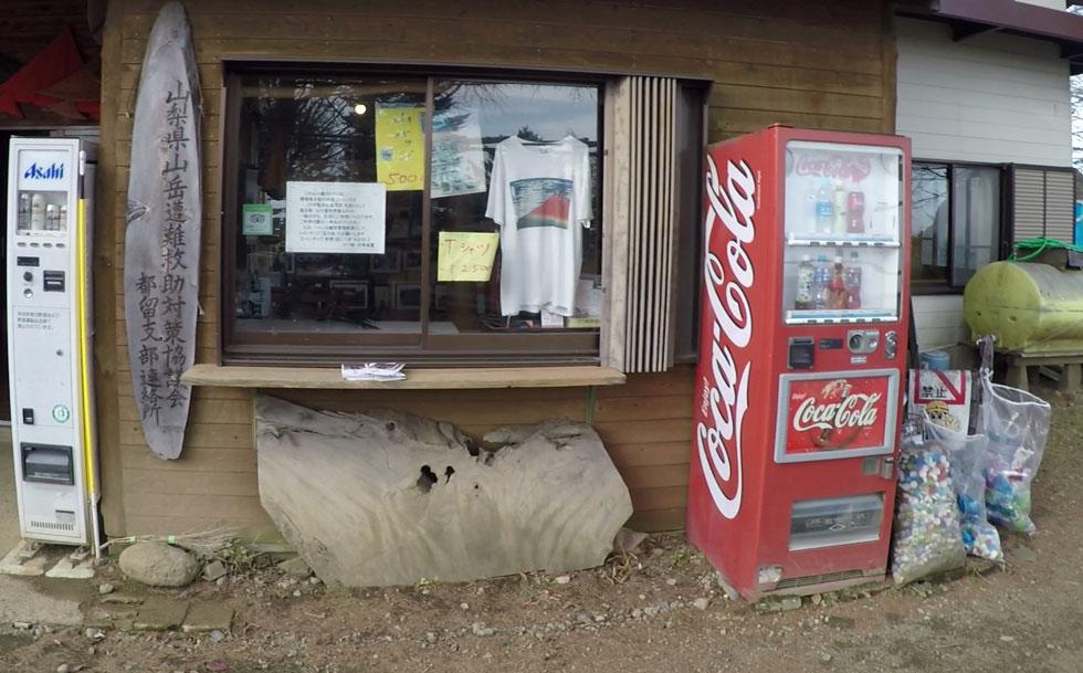 三つ峠の飲み物の自動販売機