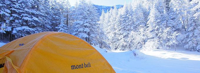 初めての雪山登山・雪山テント泊