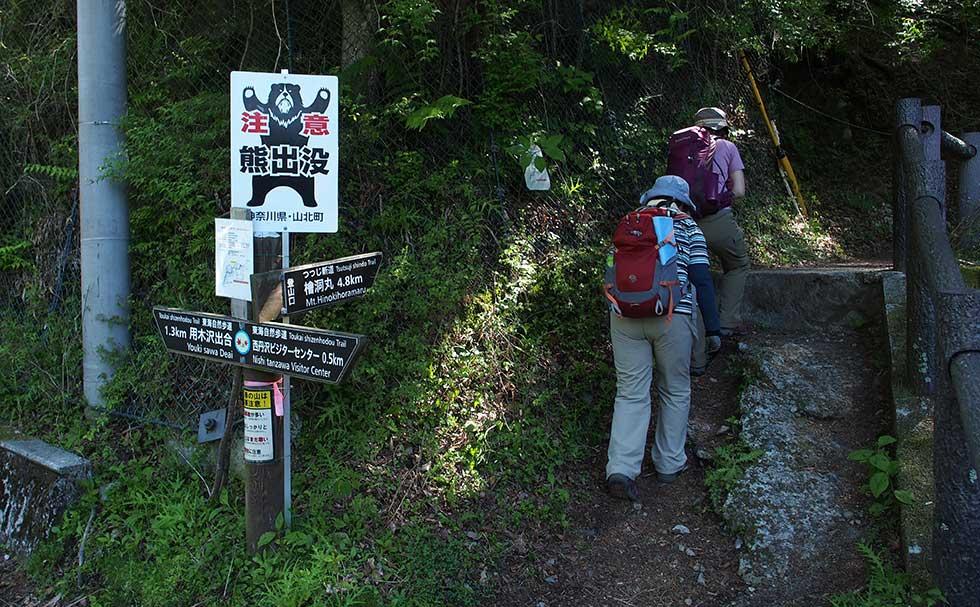 檜洞丸登山口 熊注意