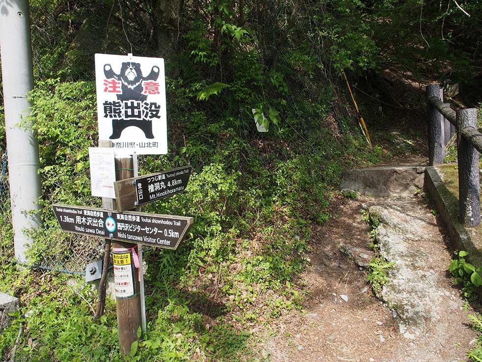 檜洞丸 登山口
