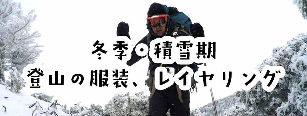 (冬季・積雪期)僕の雪山登山の服装・レイヤリング・装備を画像で説明する