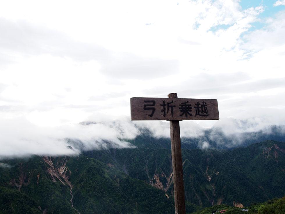 新穂高温泉へ下山する 弓折乗越
