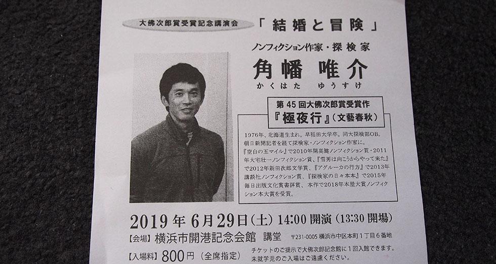角幡唯介さんの講演会を予約した