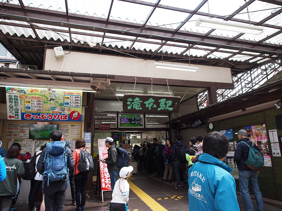 奥多摩 御岳山滝本駅