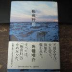 冒険家、角幡唯介さんの「極夜行前」を読んだ