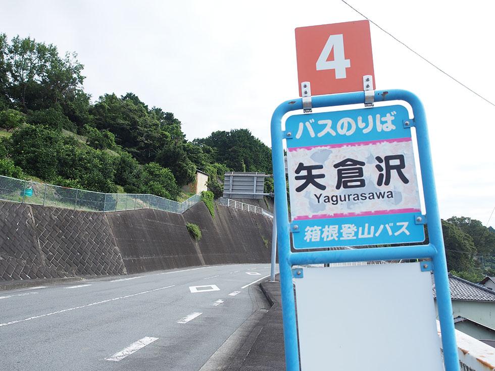 足柄山地 矢倉岳 登山