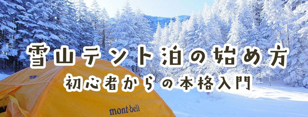 雪山テント泊の始め方 – 初心者からの本格入門