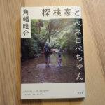 角幡唯介さんの「探検家とペネロペちゃん」を一気に読んだ